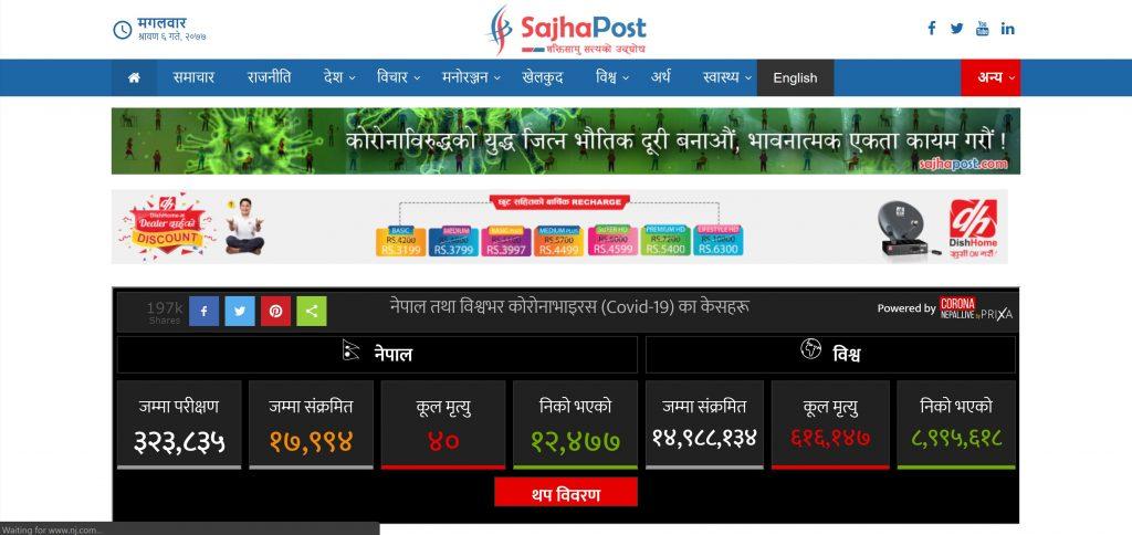 Sajha Post