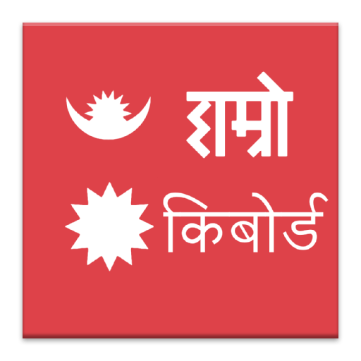 Hamro Nepali leyboard logo