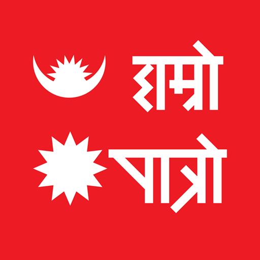 hamro patro popular nepali apps