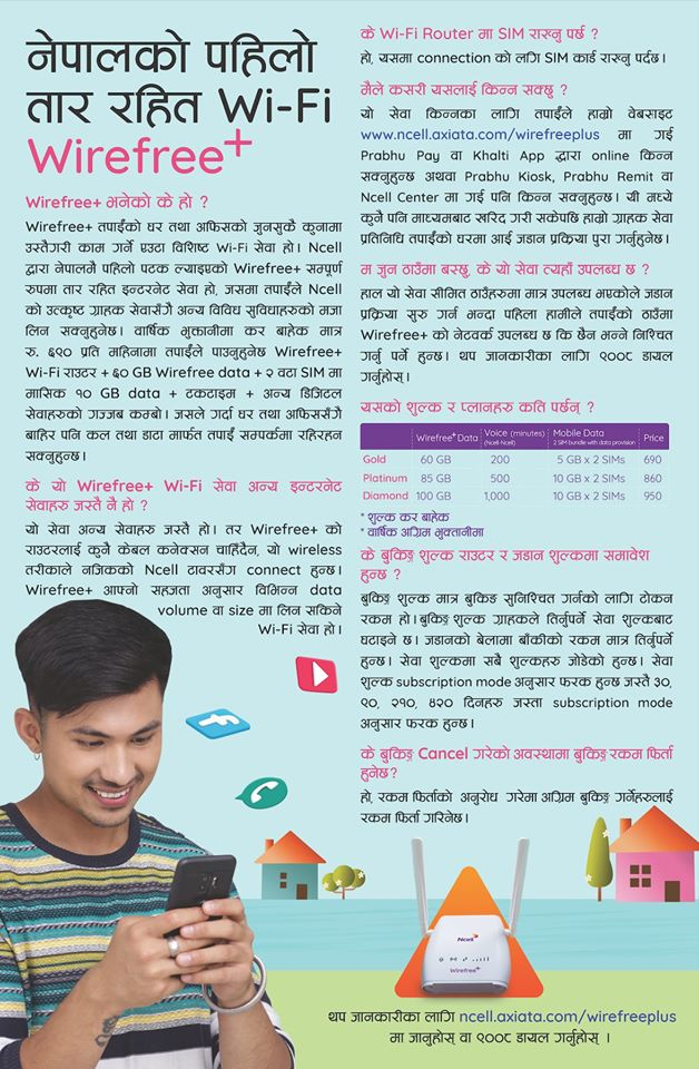 Ncell Wirefree