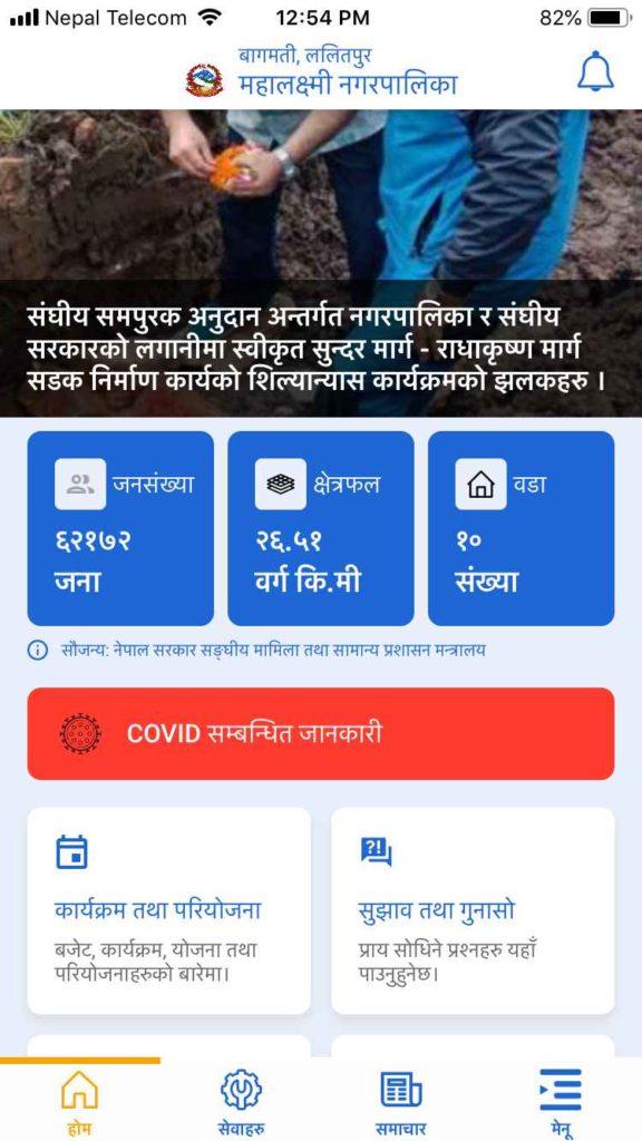 local level app home