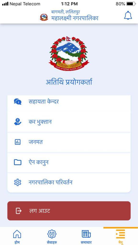sthaniya taha app menu