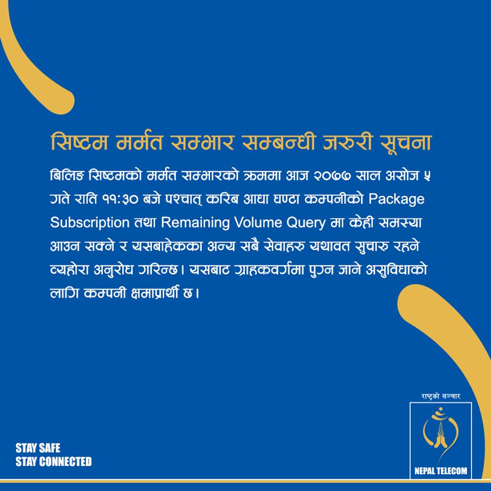 Nepal Telecom Notice