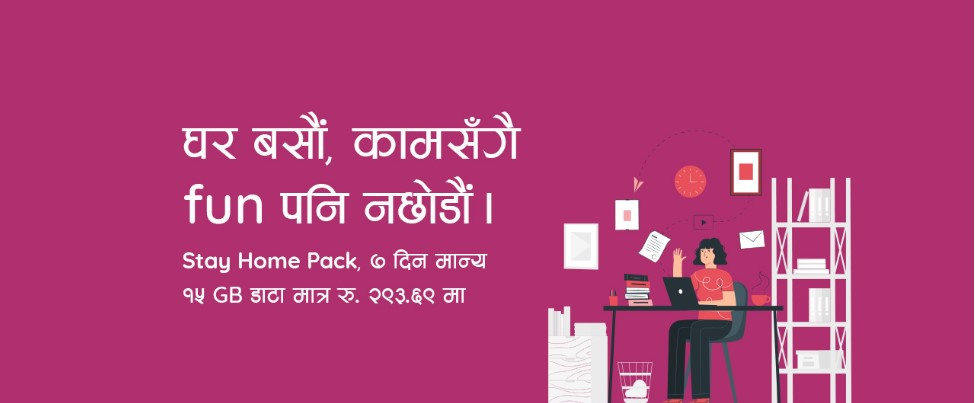 Ncell Brings Stay Home Pack Offers- COVID-19 Outbreak