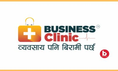business clinic new