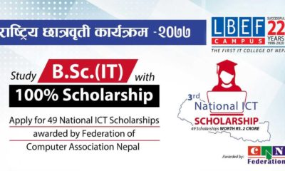 National ICT Scholarship