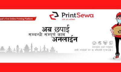 printsewa first online printing