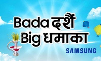 samsung dashain offer 2077