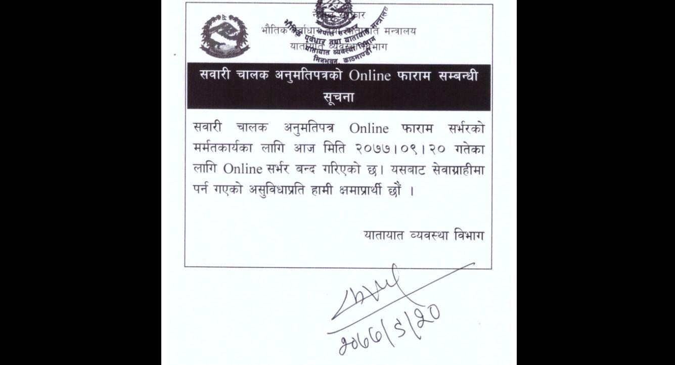 smart license form closed
