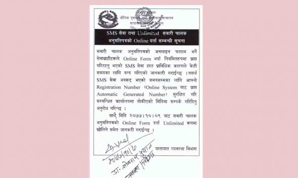 unlimited license form nepal