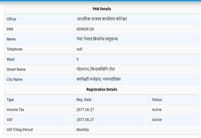 nest nepal hosting